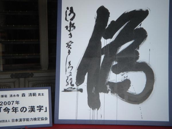 20071231-20080102_kyoto (8)-001.JPG